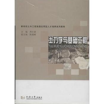 土力学与基础工程 同济大学出版社