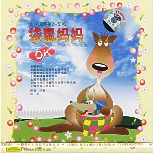 【幼儿歌曲ok(2-5岁):袋鼠妈妈(cd)图片】高清图