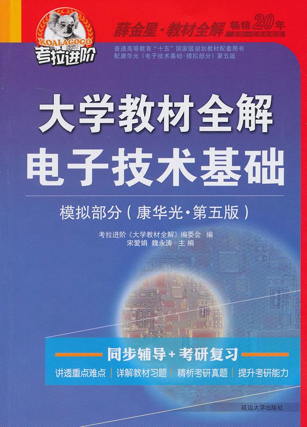 考拉—大学教材全解电子技术基础(模拟部分)(康华光