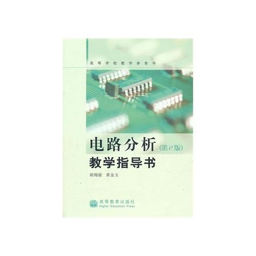 电路分析(第2版)教学指导书 胡翔骏,黄金玉