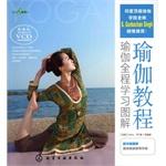 时尚瑜伽馆--瑜伽教程-瑜伽全程学习图解(附光盘)