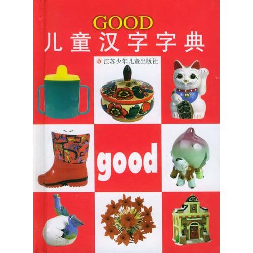 good儿童汉字字典(彩绘本)