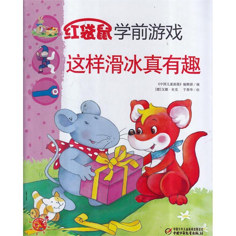 【中国儿童幼儿画报红袋鼠学前游戏