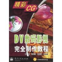 DV数码影视完全制作教程