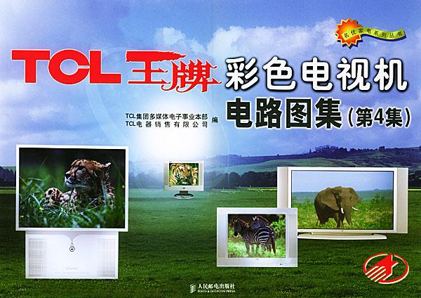 tcl王牌彩色电视机电路图集(第4集)
