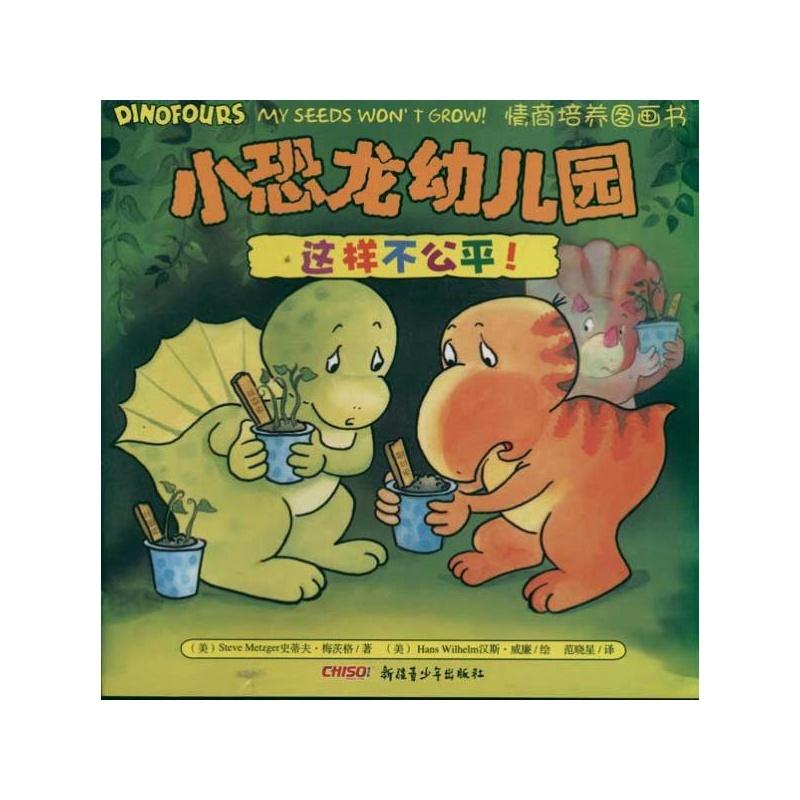 小恐龙幼儿园情商培养图画书这样不公平 梅茨格
