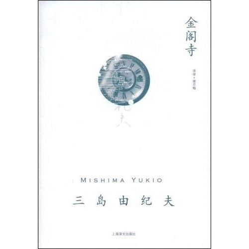 金阁寺(三岛由纪夫作品系列)