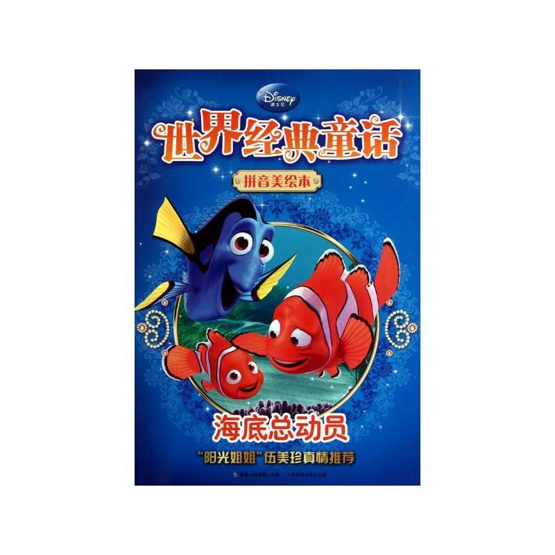 海底总动员/世界经典童话(拼音美绘本) 美国迪士尼公司
