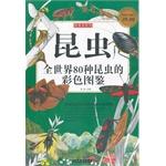昆虫 : 全世界80种昆虫的彩色图鉴(彩图版白金版)