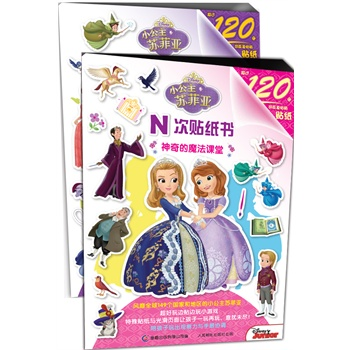 小公主苏菲亚n次贴纸书(套装共2册)