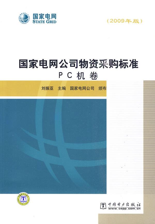 《国家电网公司物资采购标准  PC机卷(2009年版)》电子书下载 - 电子书下载 - 电子书下载