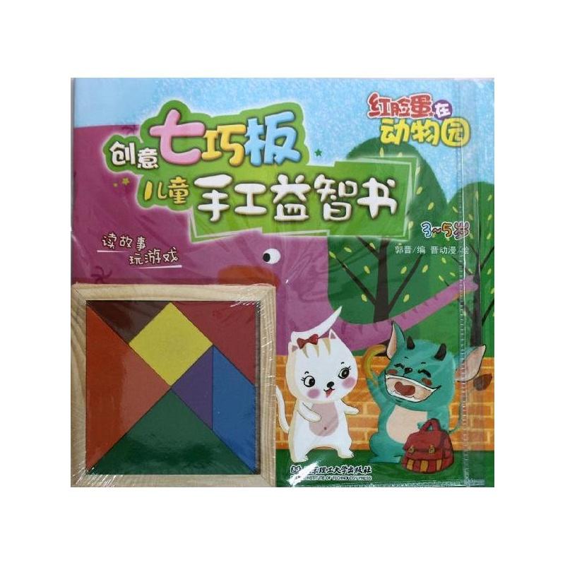 创意七巧板儿童手工益智书(3-5岁)