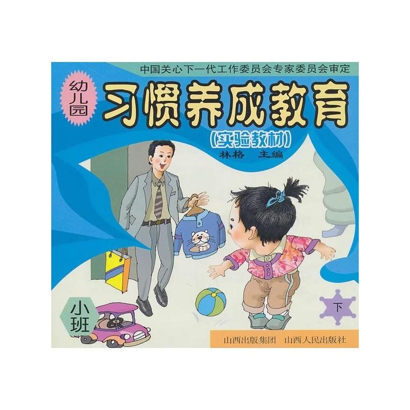 《幼儿园小班(上,下)/习惯养成教育(实验教材)