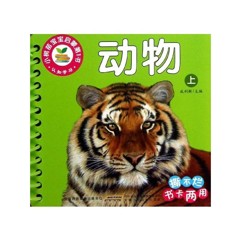 《小树苗宝宝启蒙第1书认知学习:动物(上)