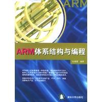 《ARM体系结构与编程》封面