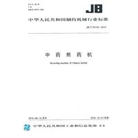 中药煎药机JB/T20133