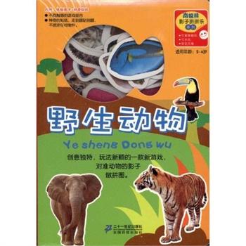 手工制作动物迷宫