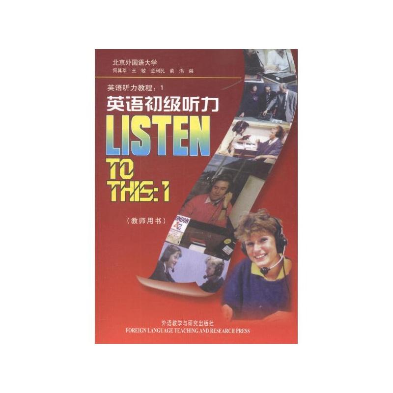 《英语初级听力教师用书