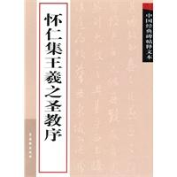 《怀仁集王羲之圣教序》封面