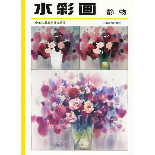 水彩画静物——少年儿童美术技法丛书