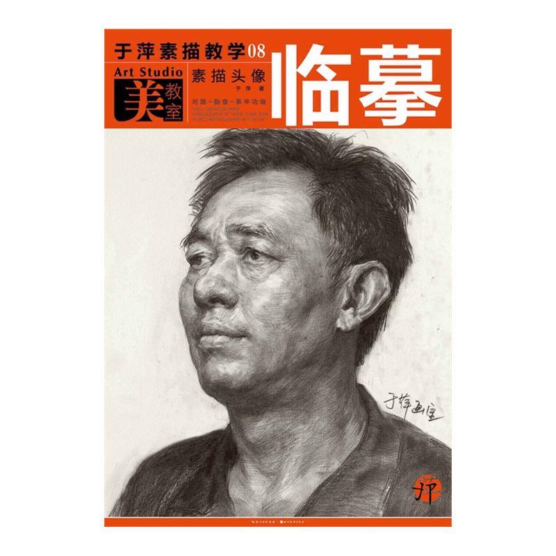 《于萍素描教学08--素描头像临摹》(于萍.)【简介