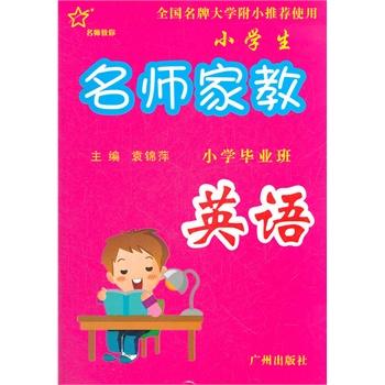 小学生名师家教英语