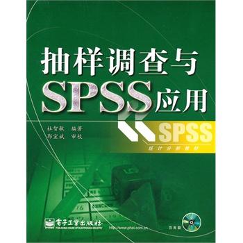 抽样调查与spss应用