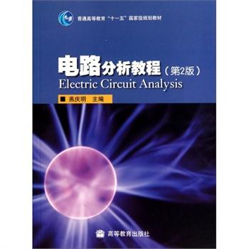电路分析教程(第2版) 燕庆明