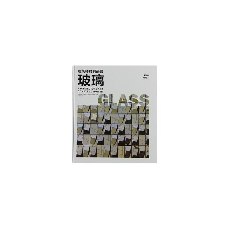 建筑师材料语言—玻璃(精装)玻璃建筑设计手册 平面剖面立面图