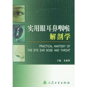 《实用眼耳鼻咽喉解剖学》王启华