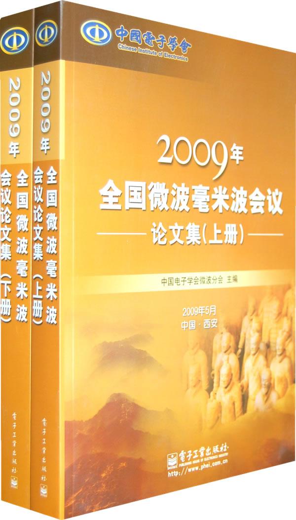 2009年全国微波毫米波会议论文集(附光盘 上下册)(全二册)评论