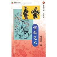 剪纸艺术:中国俗文化丛书