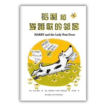 日本绘本之父松居直推荐、汪培挺中文书单1阶段 :哈利和爱唱歌的邻居:世界绘本史上最经典的小狗形象,可爱、俏皮、有主见