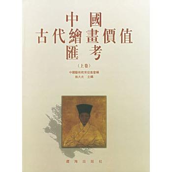 《中国古代绘画价值汇考(上)(精)》施大光