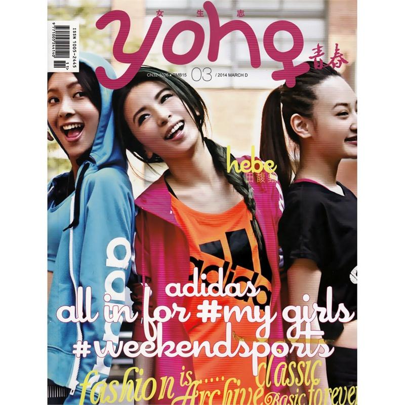 yoho女生志杂志2014年3月 封面人物田馥甄