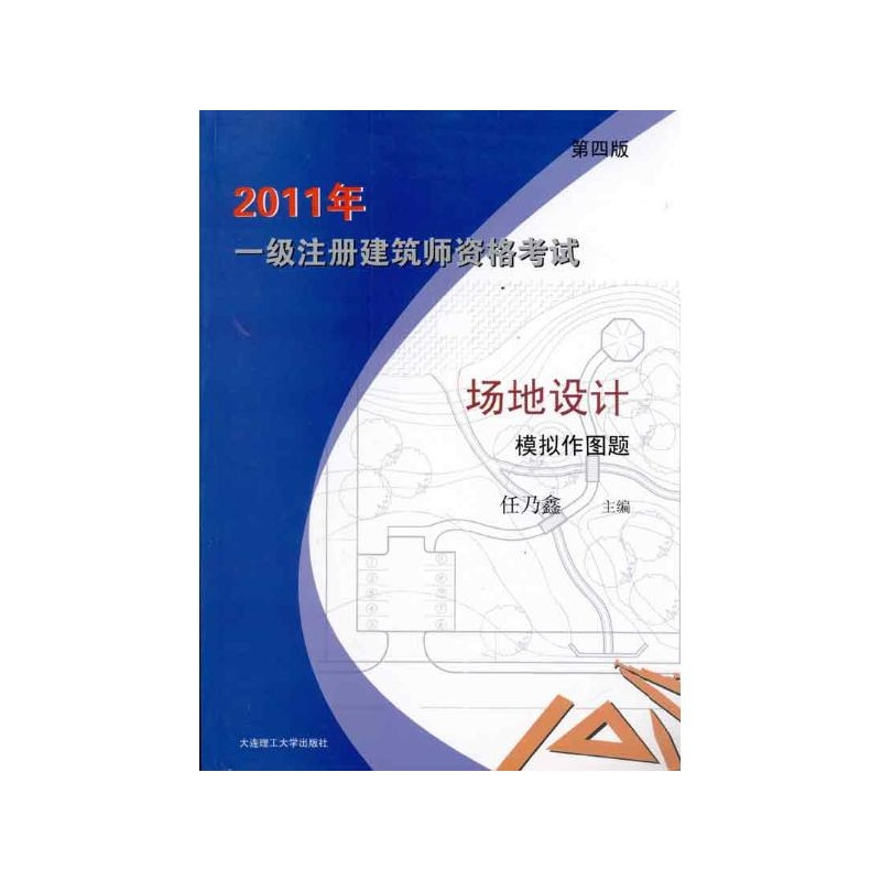 2011年一级注册建筑师资格考试—场地设计模拟作图题