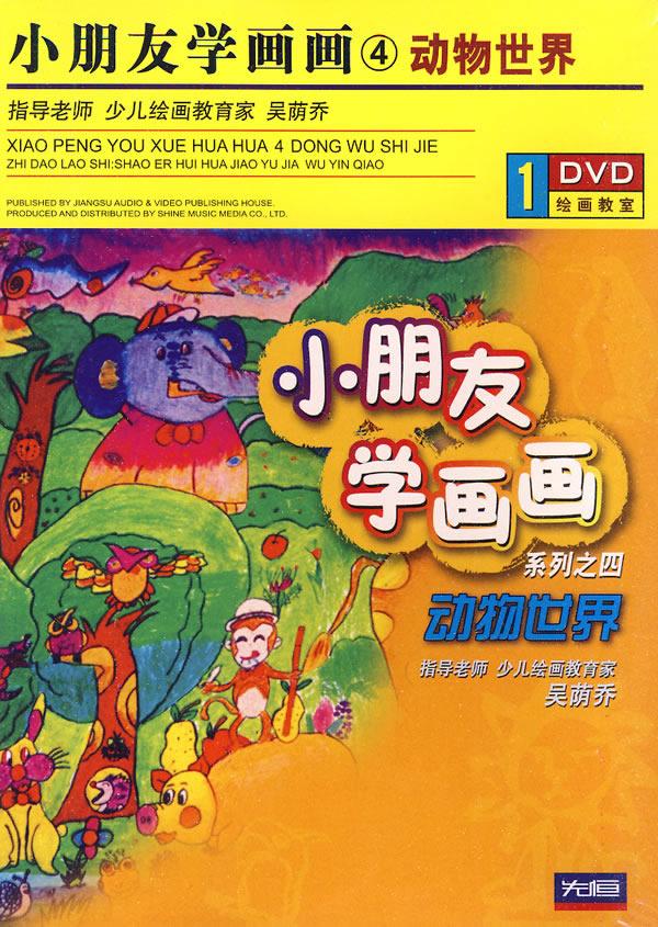 小朋友学画画4:动物世界(dvd)