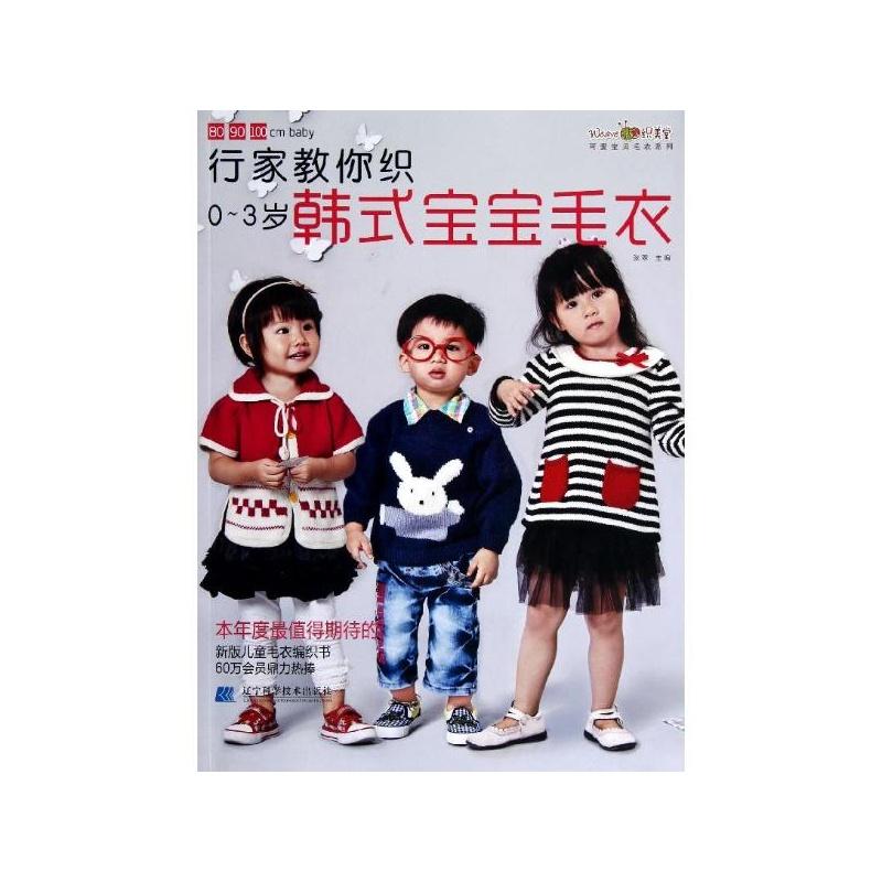 (毛线编织 毛衣编织 针织书) 行家教你织0-3岁韩式宝宝毛衣张翠 编
