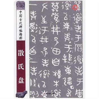 散氏盘(2-1) 上海书画出版社图片