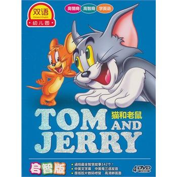 双语幼儿园系列:猫和老鼠·启蒙英语(4dvd)