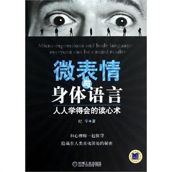 微表情与身体语言:人人学得会的读心术 纪宇图片