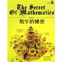 《数学的秘密》封面