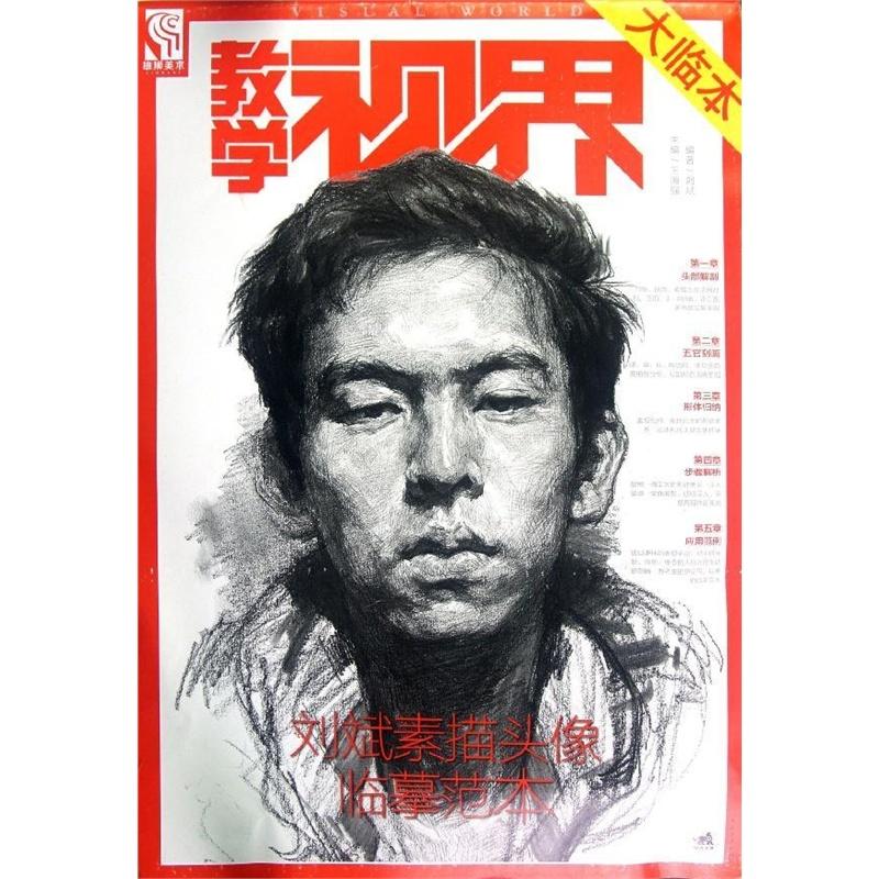 《教学视界大临本:刘斌素描头像临摹范本
