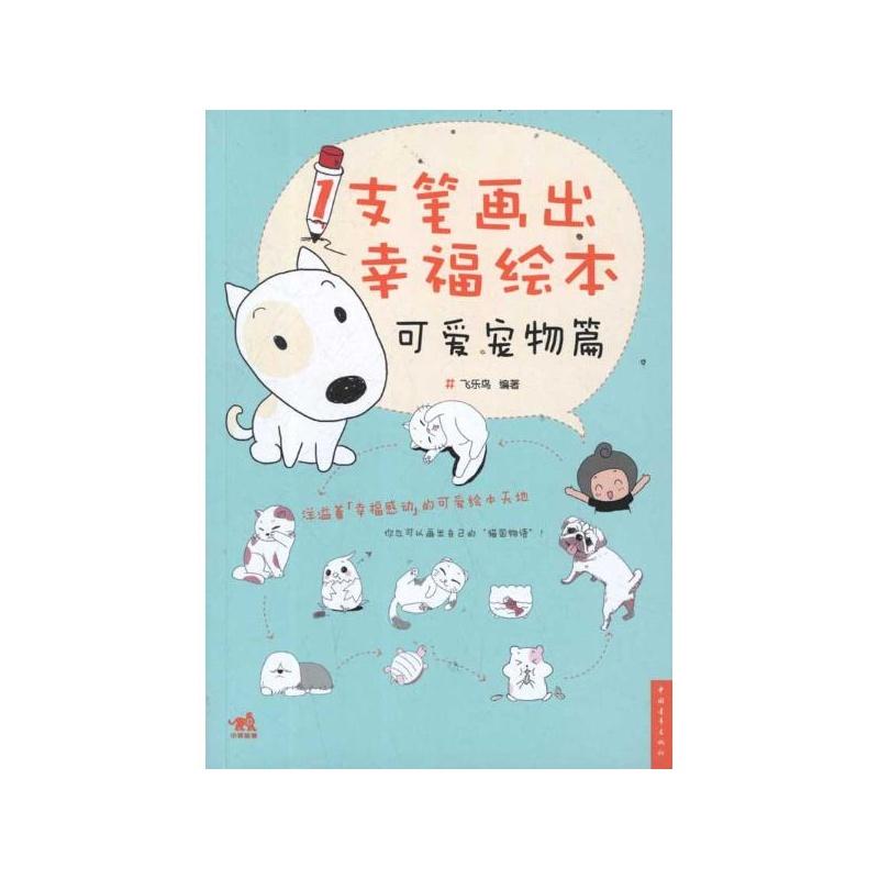 1支笔画出幸福绘本可爱宠物篇 飞乐鸟