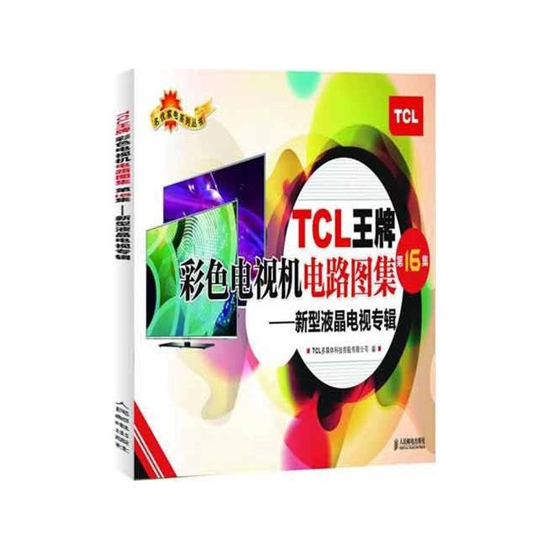 【tcl王牌彩色电视机电路图集(第16集):新型液晶电视