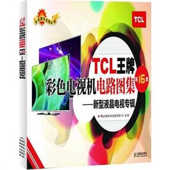 《tcl王牌彩色电视机电路图集(第16集):新型液晶电视