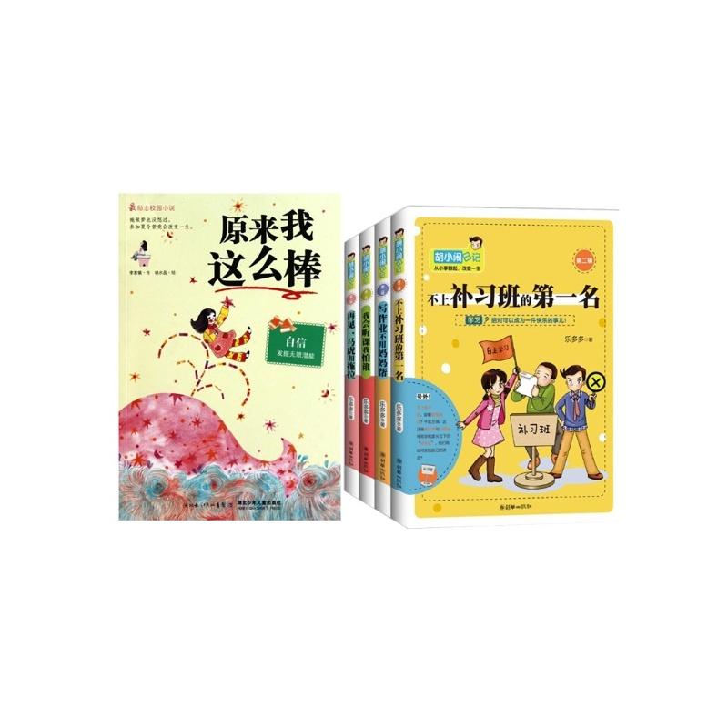 原来我这么棒 乐多多胡小闹日记 共5册 畅销儿童文学书籍