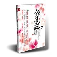 《锦瑟江山之九重春色》封面