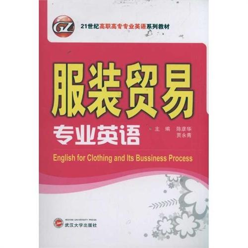 服装贸易专业英语 21世纪高职高专专业英语系列教材 陈彦华 等