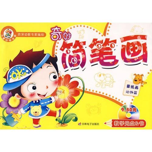 儿童阶梯学画:奇妙简笔画/蒙纸画动物篇(含光盘)-图书